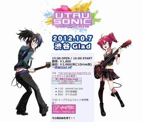 UTAU SONIC 2012